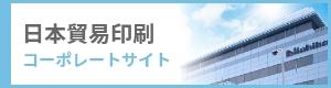 日本貿易印刷コーポレートサイト