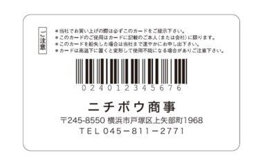 大量のメンバーカード発行